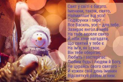 Картинки з Днем ангела Василя / webmandry.com.ua