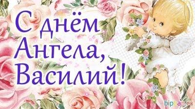 Листівки та вірші з Днем ангела Василя / bipbap.ru