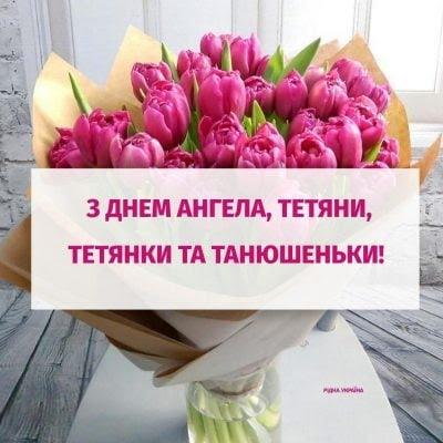 Привітання з Днем ангела Тетяни / ridna.com.ua