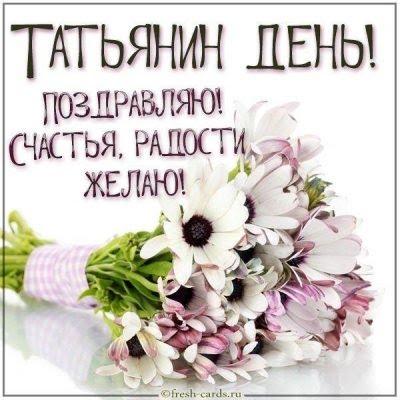 Листівки з Днем Тетяни / fresh-cards.ru