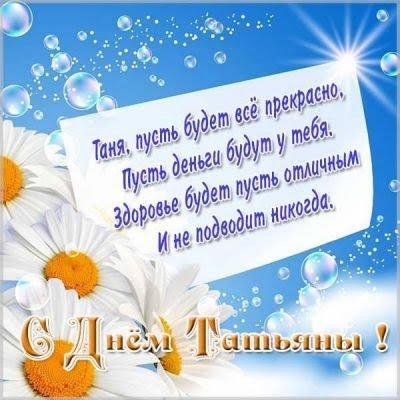 Привітання з Днем Тетяни / fresh-cards.ru