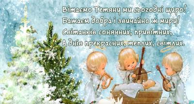 Листівки з Днем ангела Тетяни / my.ua